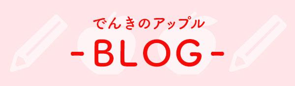 でんきのアップルBlog